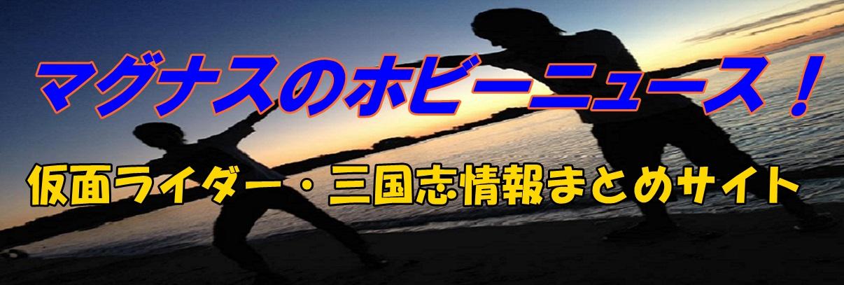 マグナスのホビーニュース!